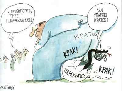 parakratos2