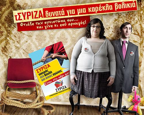 syriza_afisa